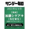 【セブンネット】表紙:加藤シゲアキ(NEWS)「サンデー毎日 2021年4月4日号」予約受付中!2021年3月23日発売!