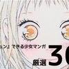 間違いなく『胸キュン』できるおすすめ少女マンガ厳選30作!