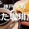 神戸 元町「はた珈琲店 」42年の歴史が醸し出す自家焙煎珈琲専門店の香り…はたブレンド!【神戸の喫茶店巡り②】※YouTube動画あり