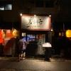 沖縄県民:金まさがテンション上がる居酒屋:若獅子@平和通り