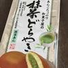 井村屋のあんこたっぷり和菓子屋の抹茶どらやきはふんわり、しっとり!