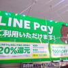 今月のLINE PayのPayトクは2本立てとなっておりますぞ