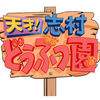 天才!志村どうぶつ園 6/1 感想まとめ