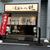 尾道ラーメン 暁(中区鉄砲町)