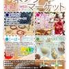 3月21日(祝水)は【ヤネウラミニマーケット vol.009】を開催いたします