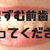 polcaでクラウドファンディング!黒ずむ前歯の治療費が欲しい!