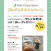 てん「Leafサンプルプレゼントキャンペーン」