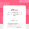 【PayPayフリマ】3月も継続!30%オフクーポン!#5(`・ω・´)