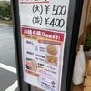 袋井市 麺や向日葵 緊急事態宣言の休業中にテイクアウト営業!メニューまとめ!焼めしが絶品!