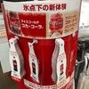 【夏が来た!】氷点下の新体験!コカ・コーラマシーン!