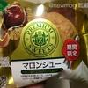 □ヤマザキ プレミアムスイーツ マロンシュー イタリア産マロン入り クリーム&ホイップ 食べてみました。