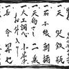 東の意地と西の度量~2019年7月14日 東西交流会in天満天神繁昌亭~