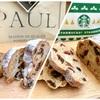 【STARBUCKS】【PAUL】クリスマスシーズンに食べたい❗️『シュトーレン』を比べてみました♪
