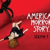 アメリカンホラーストーリーシーズン1呪いの館 ネタバレ感想 魅力を語る