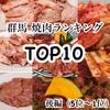 【後編】群馬県民が選ぶ!人気焼肉屋トップ10!