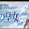 【FGO】第2部 第1章「Lostbelt No.1 永久凍土帝国 アナスタシア 獣国の皇女」開幕!
