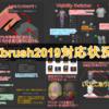 YAMATO ToolsのZbrush2019対応状況