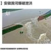 「長江支流のダム爆破」が誤訳の件