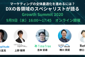 Growth Summit 2020 -Vol.2-