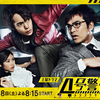 NHK 土曜ドラマ『4号警備』第1話