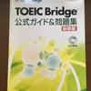 TOEIC500点を目指す!初心者がやるべき問題集(TOEIC推奨)と勉強法はコレだ!