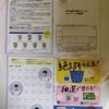 【6/28】グリコ ビフィックスキャンペーン 【マーク/はがき】