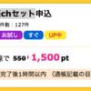 【ハピタス】U-NEXT 音楽chセット 無料トライアルで1,500pt!(1,350ANAマイル)31日間無料!