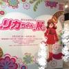 リカちゃん展 at 松屋銀座