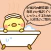 お風呂の新常識!!毎日のお風呂でリフレッシュするための入浴法をご案内
