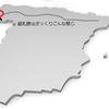 【シニアトラベラー・スペインのサンディエゴ・デ・コンポステーラ旅日記】シニアトラベラー、スペインへ行く(その10)