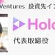 """""""ホログラムで映画の新しい歴史を作りたい"""" 投資先インタビュー:Holotch株式会社 CEO小池浩希さん"""
