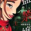 【ネタバレ感想】『監禁嬢』は衝撃的なエロティックサスペンス漫画だった! 面白いかどうか今すぐチェック