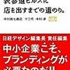 【書評】 奈良の小さな会社が表参道ヒルズに店を出すまでの道のり。 (中川 淳)