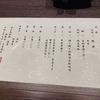 別邸 翠雲(3)