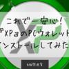 【仮想通貨】これで一安心!XPのPCウォレットをインストールしてみた!