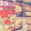 ピザが食べたい〜今週のお題!