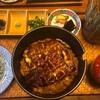 【愛媛】一軒家レストラン - 日本料理 山崎でひつまぶしランチ