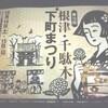 今週末14・15日は『第19回 根津・千駄木 下町祭り』です!