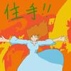 「やめて!」の中国語