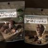 ファミリーマートのノンシュガーベルギー産チョコレート菓子!!