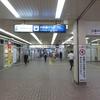 《駅探訪》【相鉄】リニューアル工事真っ最中の本線の終端、海老名駅