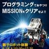 参加費500円!福井県で親子でレゴのロボットプログラミング体験!