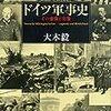 【参考文献】「ドイツ軍事史 その虚像と実像」