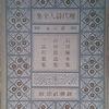 現代詩の起源(3); 過渡期の詩人たち (a) 新潮社・昭和4~5年版『現代詩人全集』
