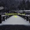 #3000文字チャレンジ「橋」