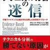 【書評】テクニカル分析の迷信