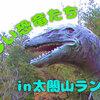 太閤山ランドの恐竜が優しすぎる件