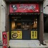 【オススメ5店】高知市(高知)にあるスープが人気のお店