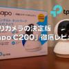 TP-Link「Tapo C200」徹底レビュー|見守りカメラの決定版