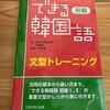 久しぶりに韓国語のテキストを買い、復習中!
